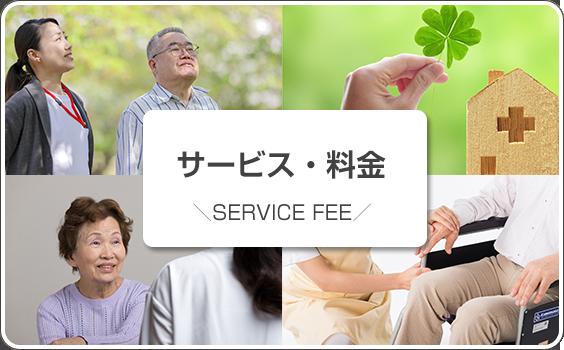サービス・料金 画像